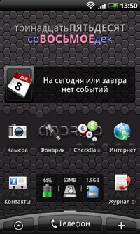 Widget Clockr Evolution для Android