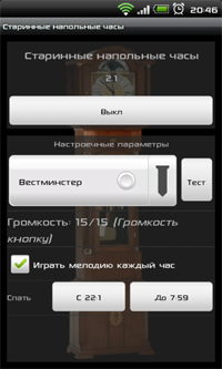 Grandfather Clock для Android